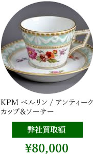KPMベルリンのカップ&ソーサー