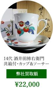 酒井田柿右衛門のカップ