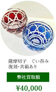 薩摩切子のコップ