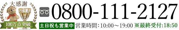 0800-111-2127