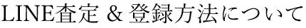 LINE査定&LINE登録方法
