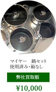 マイヤーの鍋セット